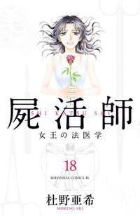 屍活師 女王の法医学(18)