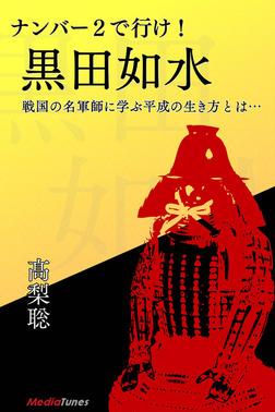 ナンバー2で行け! 黒田如水 戦国の名軍師に学ぶ平成の生き方とは…-電子書籍