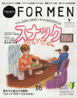 Hanako FOR MEN vol.16 スナックおいでよ。-電子書籍