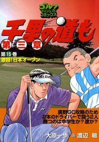 千里の道も 第三章(15) 激闘! 日本オープン