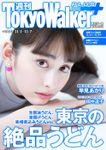 週刊 東京ウォーカー+ 2018年No.44 (10月31日発行)
