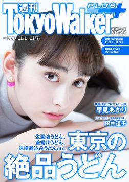 週刊 東京ウォーカー+ 2018年No.44 (10月31日発行)-電子書籍