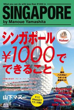 シンガポール¥1000でできること-電子書籍