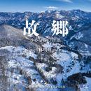 故郷 小さな谷の物語 信州・小谷村 村制60周年記念写真集