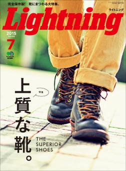 Lightning 2015年7月号 Vol.255-電子書籍