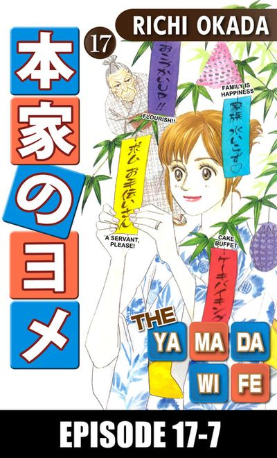 THE YAMADA WIFE, Episode 17-7