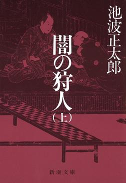 闇の狩人(上)-電子書籍