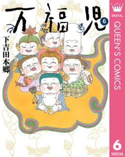 万福児 6-電子書籍