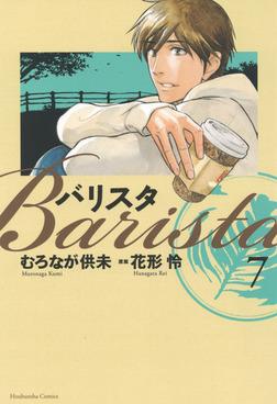 バリスタ 7巻-電子書籍