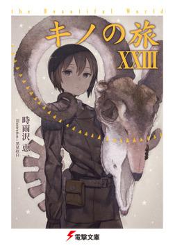 キノの旅XXIII the Beautiful World-電子書籍