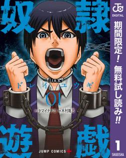 奴隷遊戯【期間限定無料】 1-電子書籍