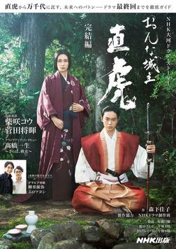 NHK大河ドラマ・ストーリー おんな城主 直虎 完結編-電子書籍
