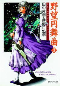 野望円舞曲 3