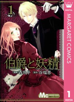 伯爵と妖精 1-電子書籍