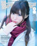声優アニメディア2020年2月号