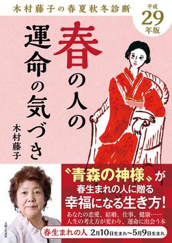 平成29年版 木村藤子の春夏秋冬診断 春の人の運命の気づき-電子書籍