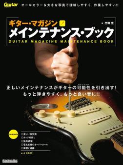 ギター・マガジン メインテナンス・ブック改訂新版-電子書籍
