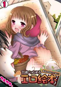 20歳から始めるエロ絵本~童話の世界でヤリまくり~【フルカラー】(1)