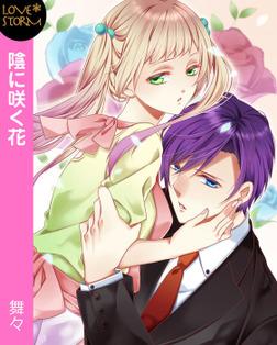 陰に咲く花~先生の恋~ LOVE STORM-電子書籍