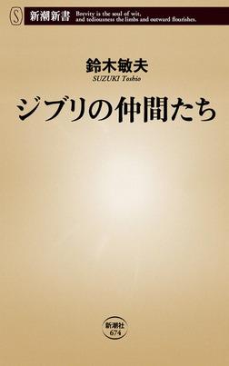 ジブリの仲間たち-電子書籍