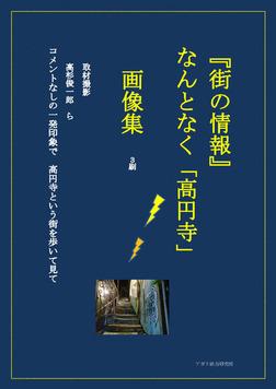 街の情報 なんとなく高円寺 3刷-電子書籍