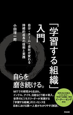 「学習する組織」入門 ― 自分・チーム・会社が変わる 持続的成長の技術と実践-電子書籍