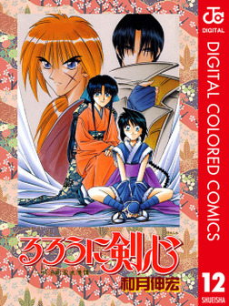 るろうに剣心―明治剣客浪漫譚― カラー版 12-電子書籍