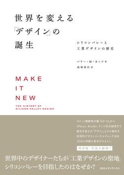 世界を変える「デザイン」の誕生 シリコンバレーと工業デザインの歴史-電子書籍