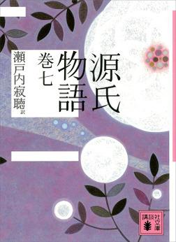 源氏物語 巻七-電子書籍