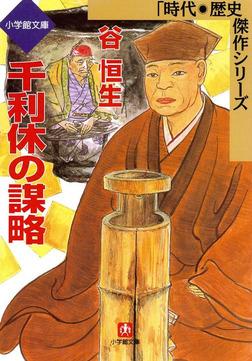千利休の謀略(小学館文庫)-電子書籍