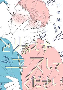 とりあえずキスしてください【電子限定特典つき】-電子書籍