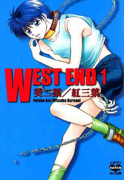 WEST END 1-電子書籍