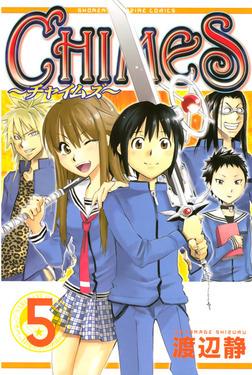 CHIMES(5)-電子書籍