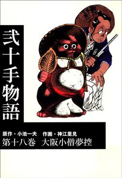 弐十手物語(18)-電子書籍