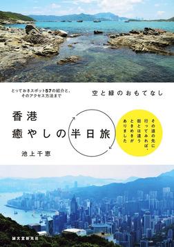 空と緑のおもてなし 香港癒やしの半日旅-電子書籍