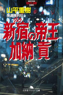 愚連隊列伝3 新宿の帝王 加納貢-電子書籍