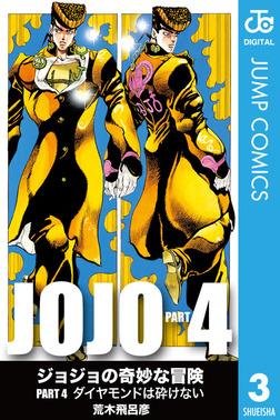 ジョジョの奇妙な冒険 第4部 モノクロ版 3-電子書籍