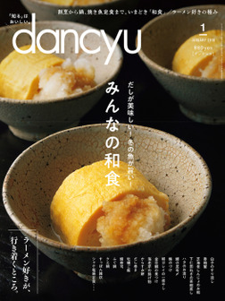 dancyu 2018年1月号-電子書籍