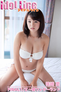 篠崎愛「FINAL1/2~愛ワンダーランド」-電子書籍
