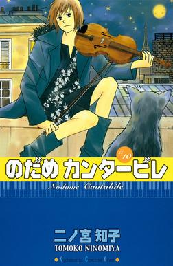 のだめカンタービレ(10)-電子書籍