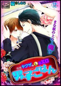 発情ヤクザの極エロ男子ごはん★まな板の上の…俺!?(12)