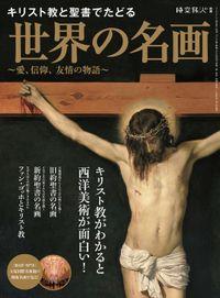 男の隠れ家 特別編集 キリスト教と聖書でたどる世界の名画~愛、信仰、友情の物語~