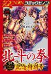 月刊コミックゼノン2018年11月号