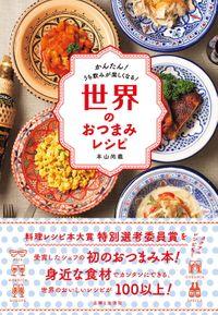 世界のおつまみレシピ(主婦と生活社)