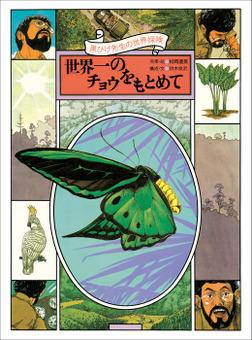 黒ひげ先生の世界探検 世界一のチョウをもとめて-電子書籍