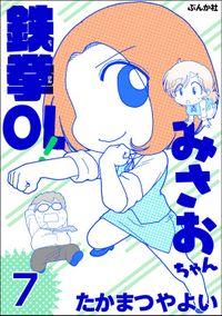 鉄拳OL! みさおちゃん(分冊版) 【第7話】