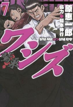 ワシズ 閻魔の闘牌 7-電子書籍