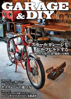 GARAGE & DIY-電子書籍