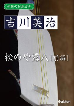 学研の日本文学 吉川英治 松のや露八(前編)-電子書籍