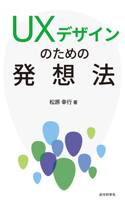 UXデザインのための発想法-電子書籍